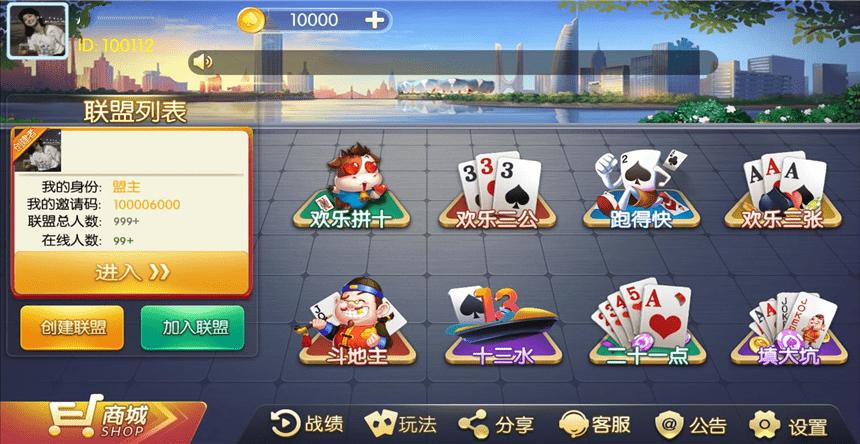 欢乐大联盟棋牌全套源码+房卡模式+多种玩法+原生双端APP