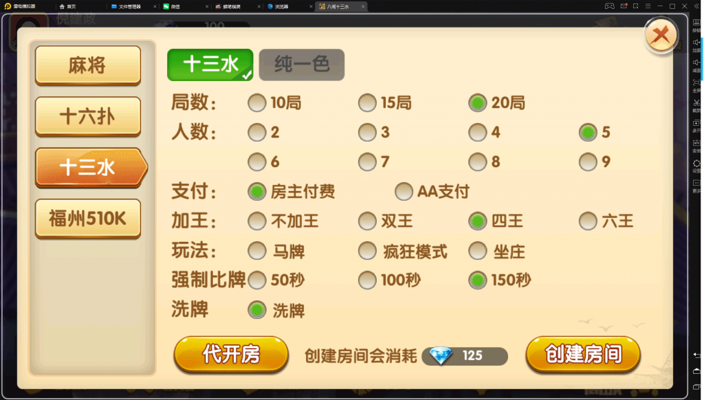 同城玩八闽十三水棋牌全套源码+510K+13水+UI可定制