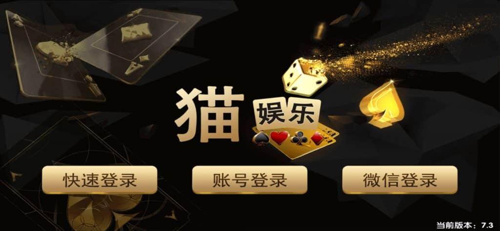 猫娱乐刀锋版棋牌全套源码+支持二开定制+电子真人+cp