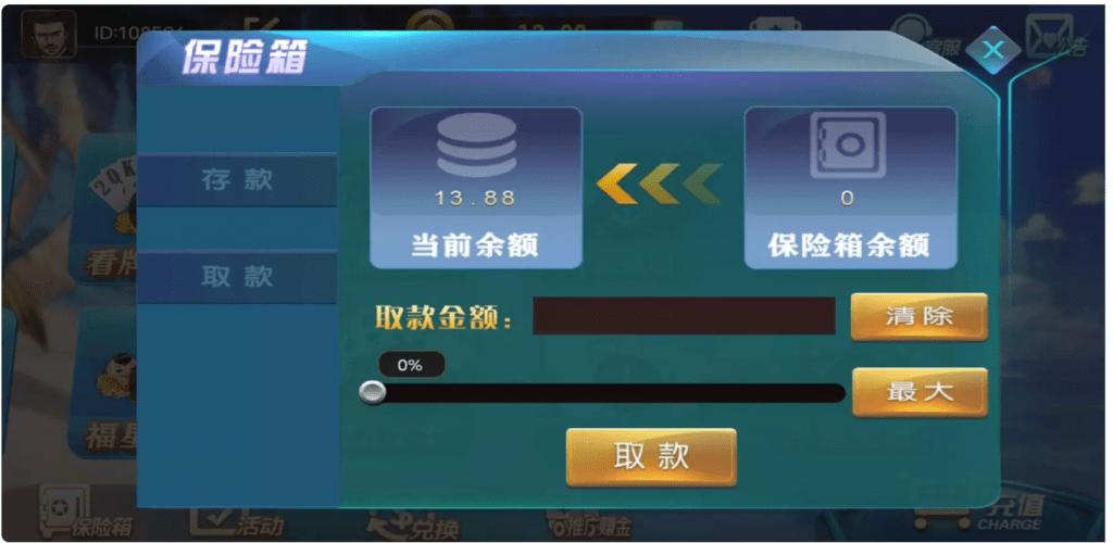 云间万利蓝色版本棋牌全套源码+最新UI+无限代+财神到+原生APP