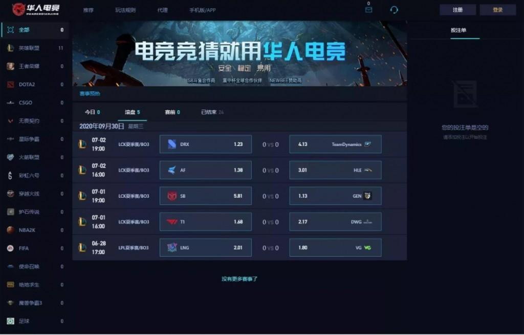 华人电竞竞猜+英雄联盟+绝地求生等各大游戏+带充值接口+带电脑pc端+原生APP