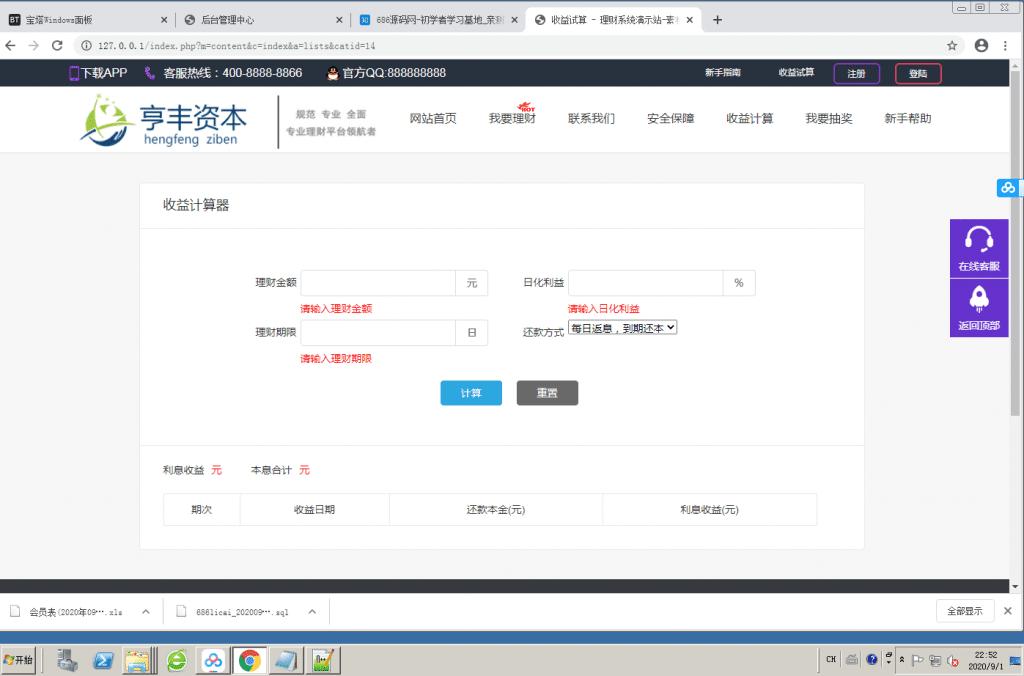 亨通理财源码+投资H5源码+封装app系统源码+理财大盘+WEB WAP二合一自适应