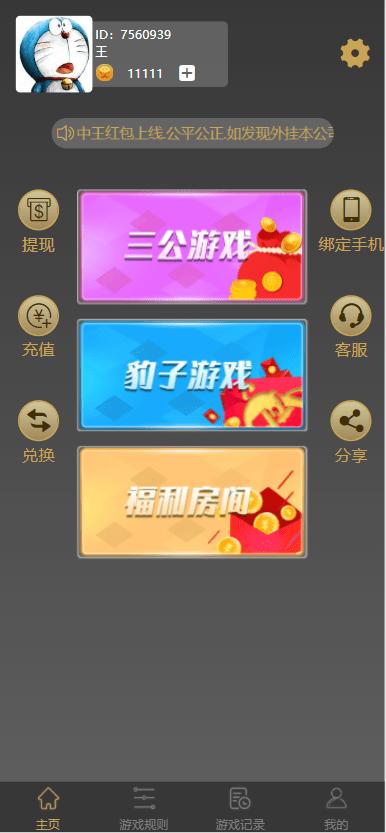 最新更新java王中王红包+完美运营+后台控制+带完整的搭建教程