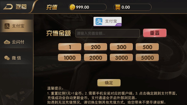 最新更新网狐荣耀老铁娱乐+梭哈+红中麻将