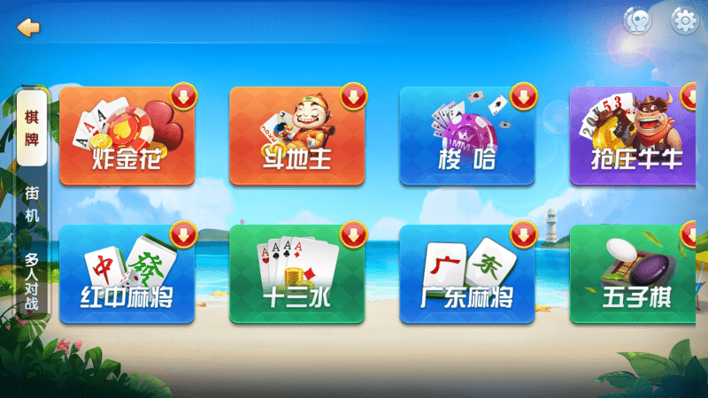最新更新网狐精华版大联盟双模式+潮富暗宝+温州麻将+师宗三打一+惠州麻将+通宝麻将