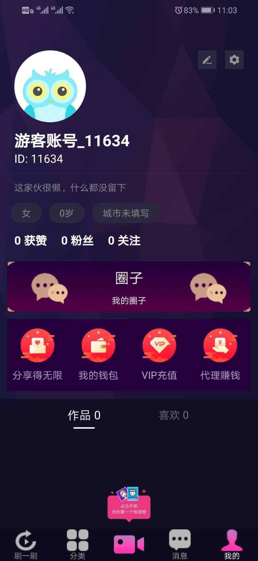 抖音视频app/仿91视频app/短视频功能/原生双端开发源码